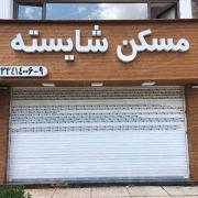 پروژه تابلو ترمووود مهرشهر